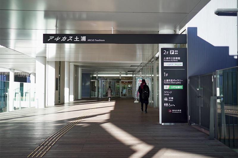JR土浦駅前 公共施設 アルカス土浦 土浦市立図書館