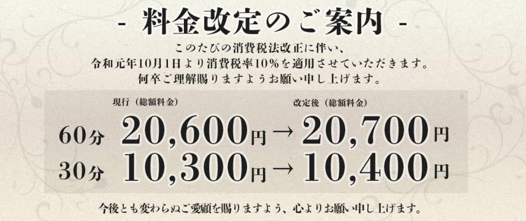 土浦ソープランド スプラッシュ 消費税率引き上げに伴う料金改定